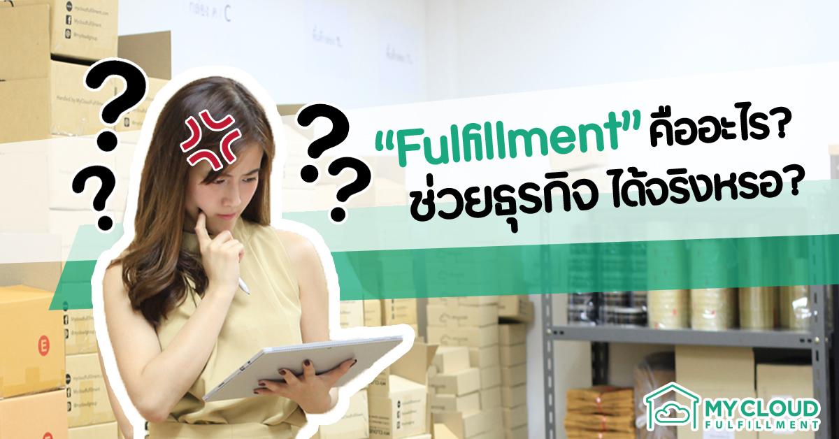 fulfillment-mycloudfulfillment