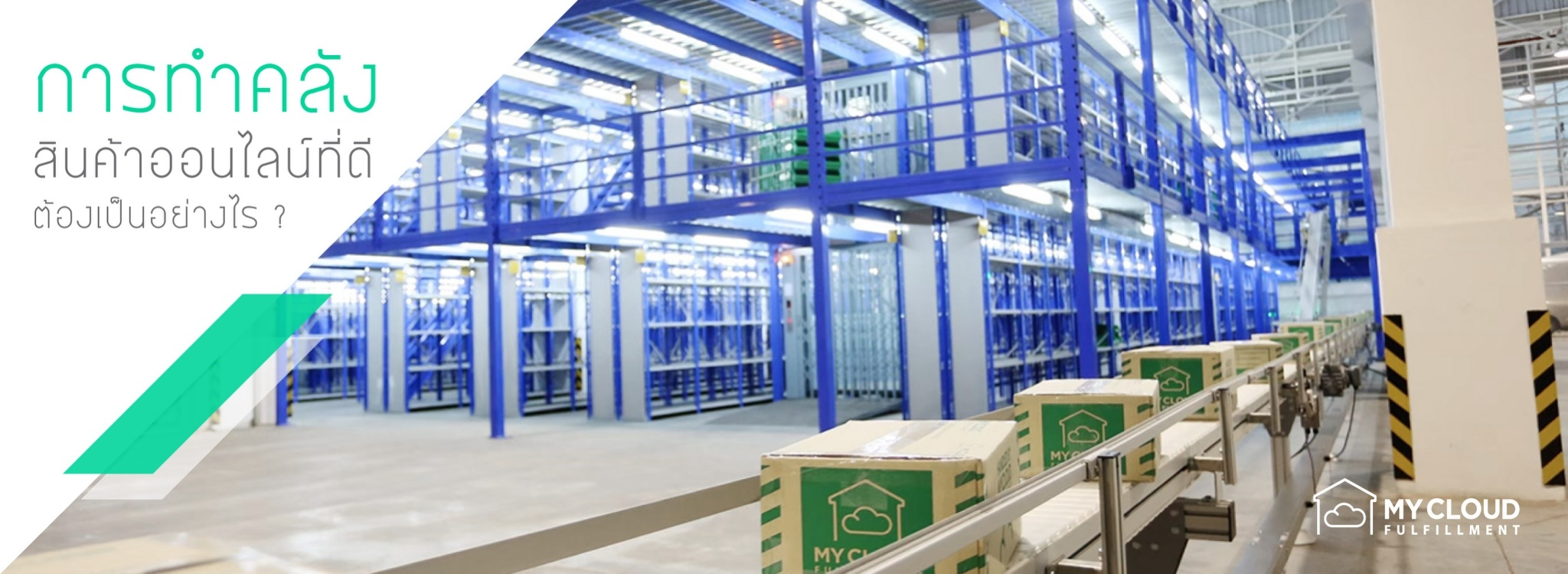 Warehouse management-cover