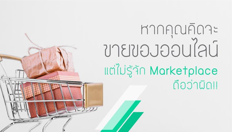 Relate-Image_Marketplace