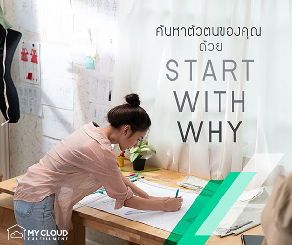 Thumbnail_Start with Why