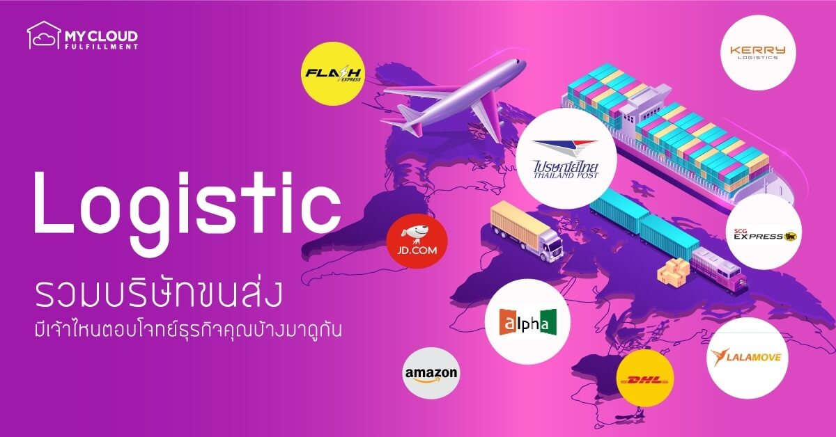 logistic cover