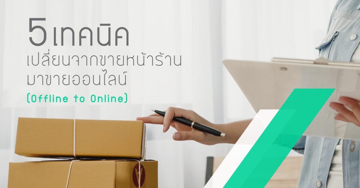 offlinetoonline cover