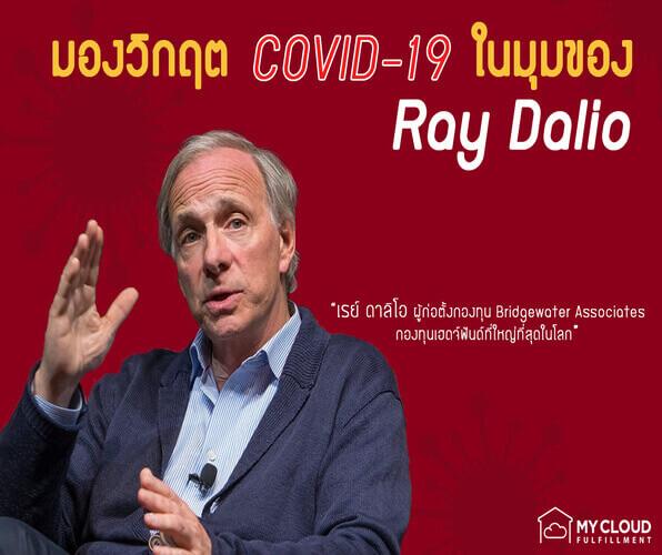 ray thumbnail