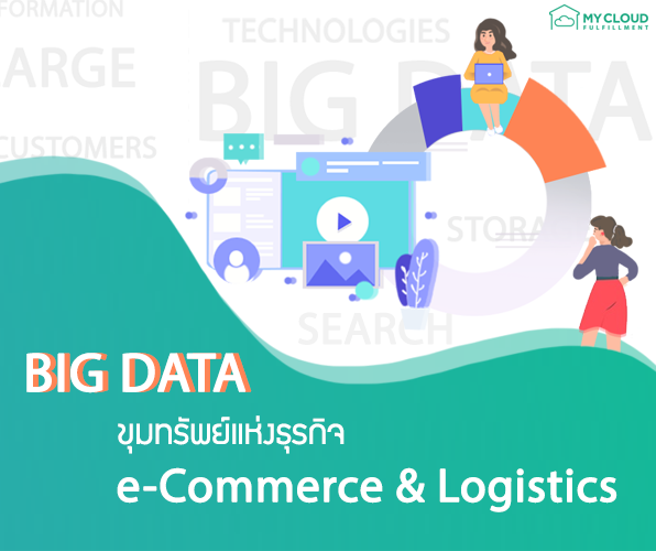 big data e-commerce logistic cover