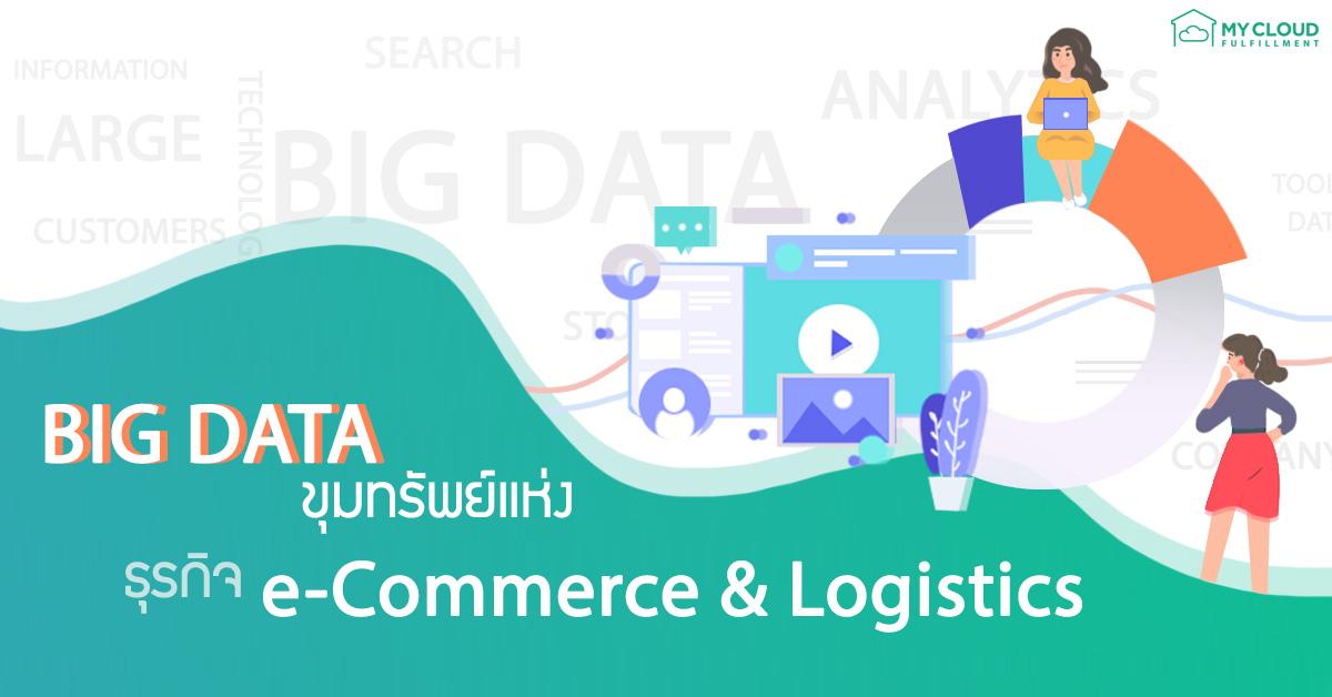 big data e commerce logistics- cover