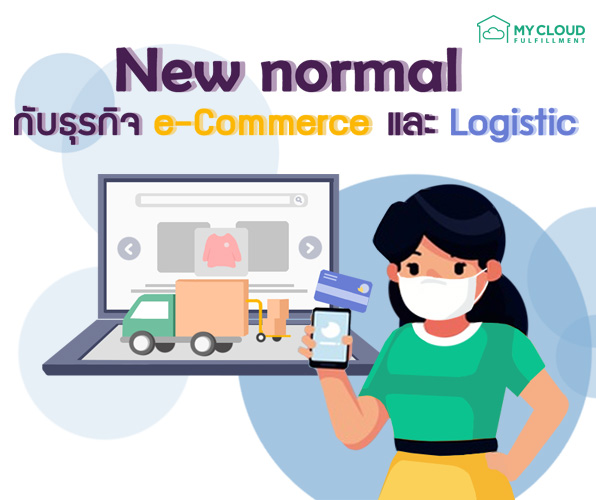 new normal e-commerce