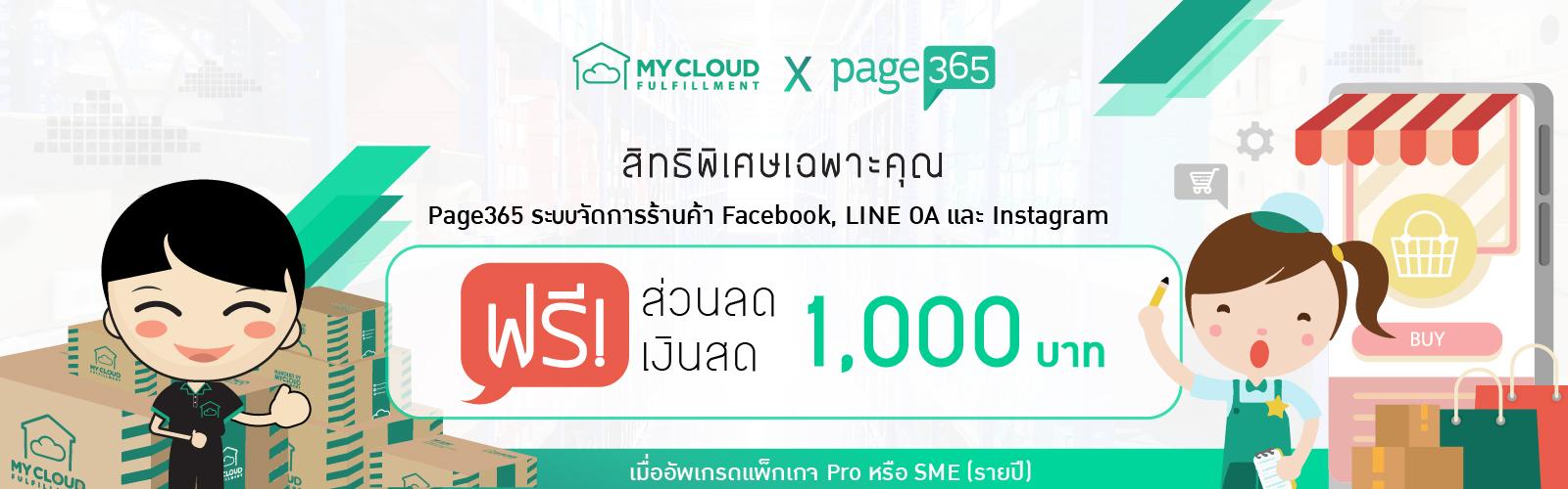 MyCloud X Page365