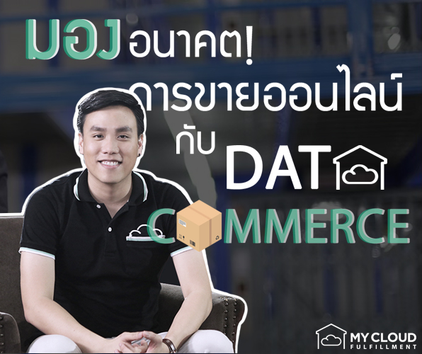 data commerce mycloud