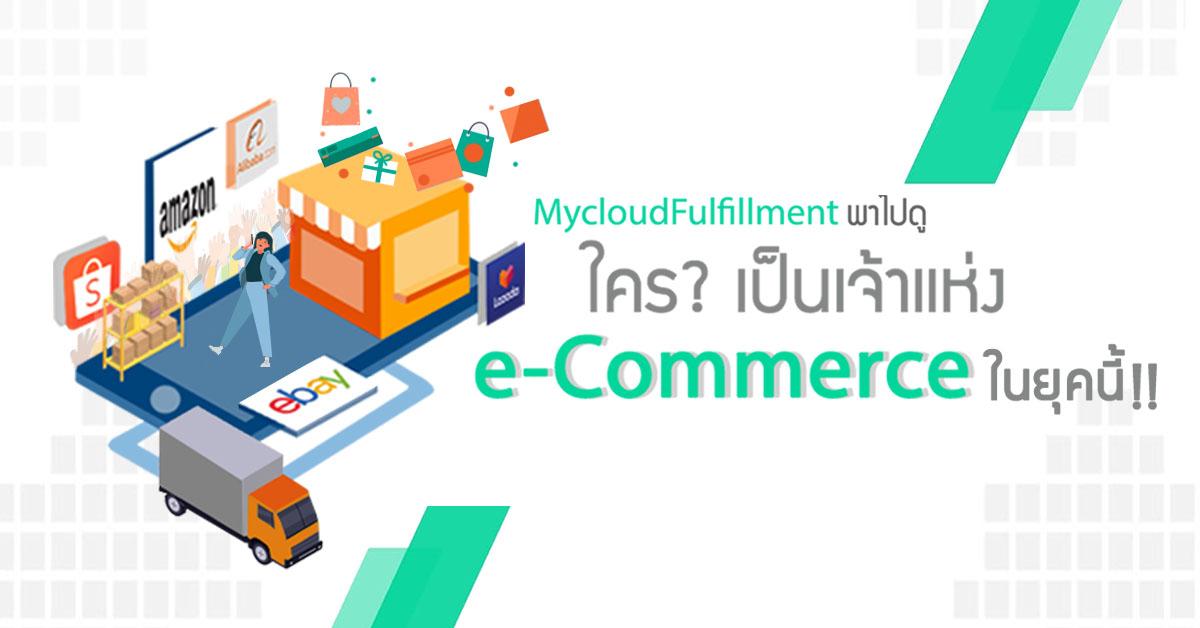 e commerce king mycloud