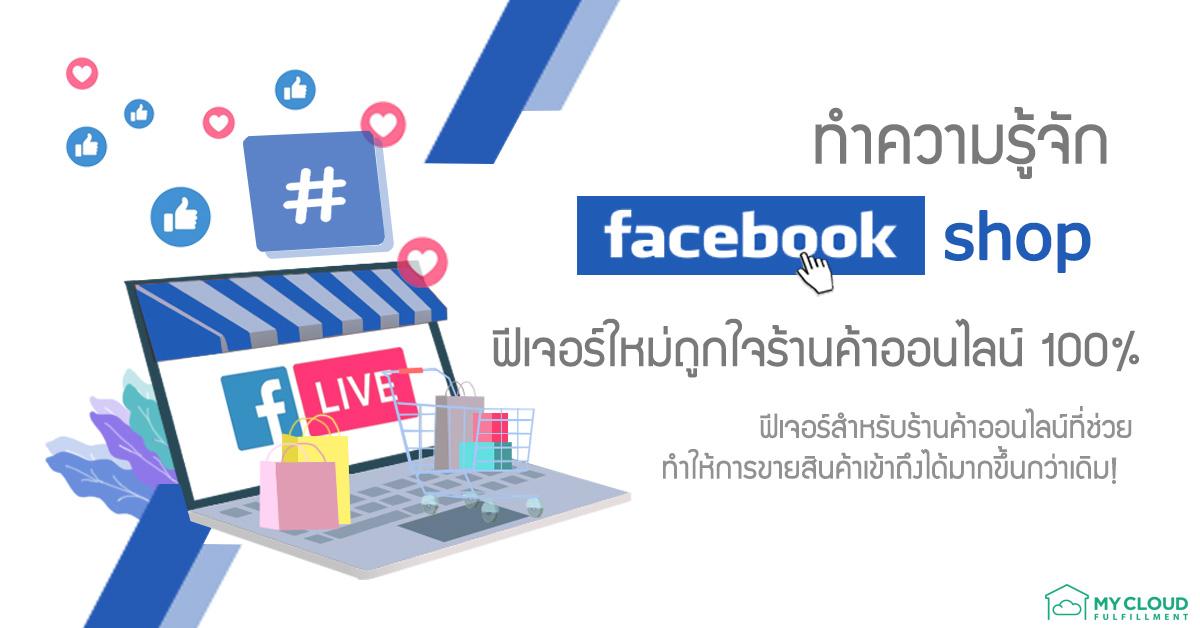 facebook shop mycloud