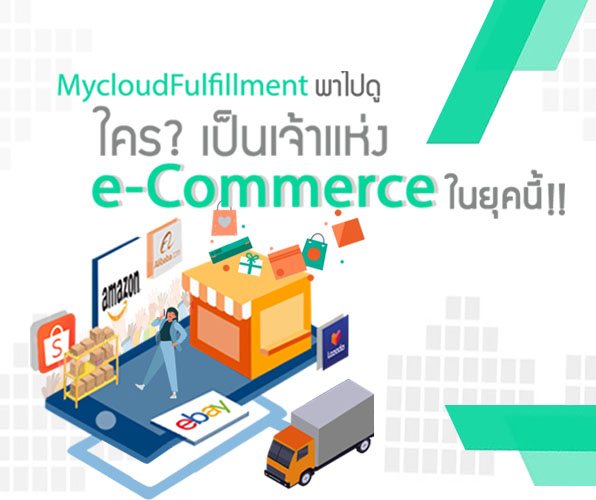 mycloud e-commerce