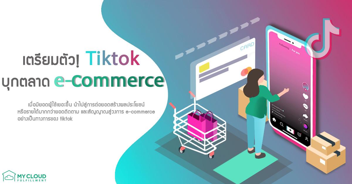 tiktok mycloud e commerce