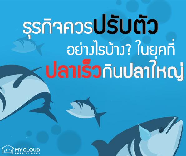 ธุรกิจ ปรับตัว ปลาเร็ว ปลาใหญ่