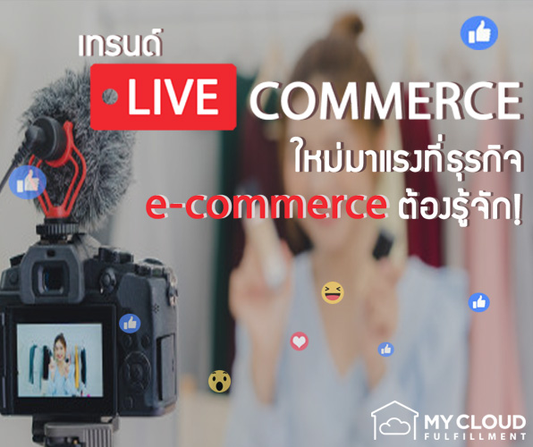 LIVE COMMERCE FOR E COMMERCE