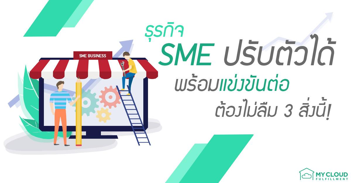 SME ปรับตัว mycloud