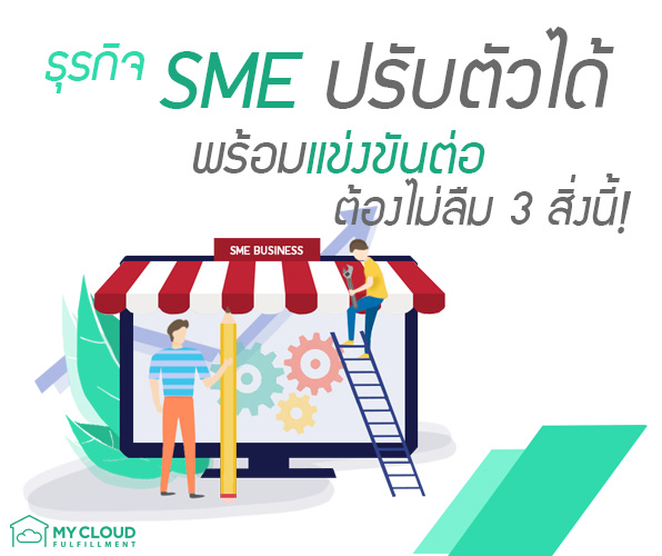 SME BUSINESS ปรับตัว