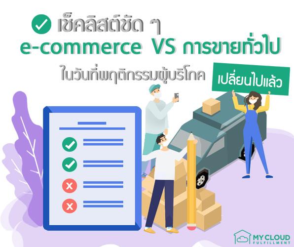 e-commerce fulfillment