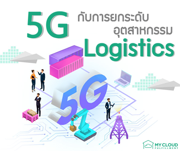 logistics 5G mycloud