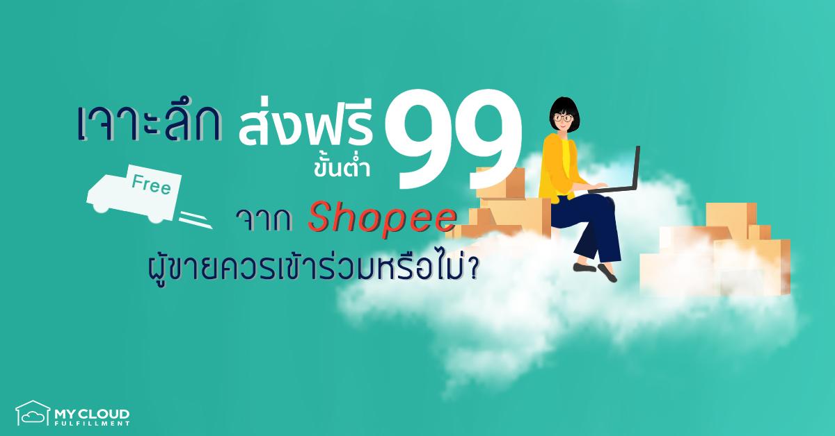 ส่งฟรัขั้นต่ำ-99-Shopee-Blog