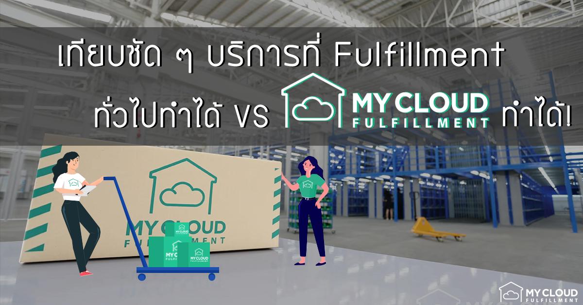 เทียบบริการ fulfillment ทั่วไป VS MyCloud