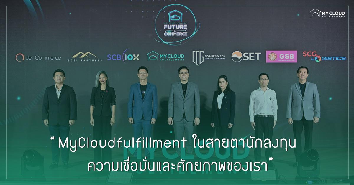 MyCloud แถลงข่าวรับเงินลงทุน 2020 SCB10X Gobi SCG Logistics Jet commerce