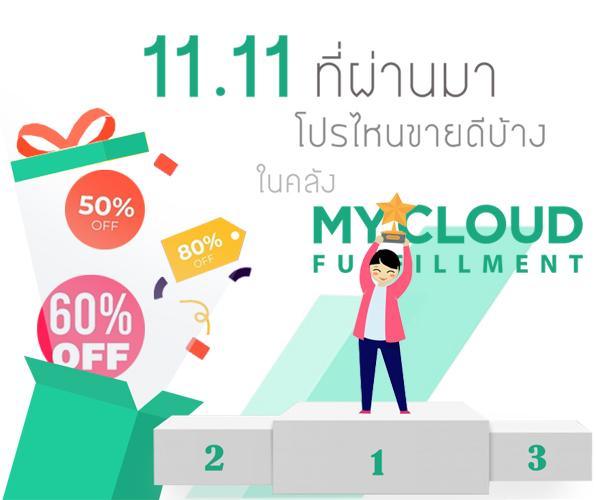 11 mycloud pro