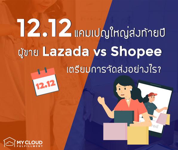 12-12 2020 lazada shopee shipping