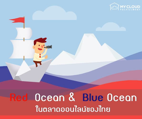 blue ocean red ocean in thai market mycloud