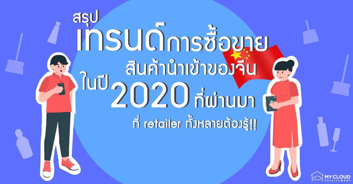 chinese retail สินค้านำเข้าในจีน 2020 mycloud