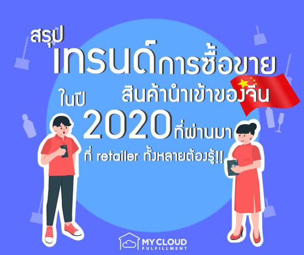 mycloud-chinese retail สินค้านำเข้าในจีน 2020
