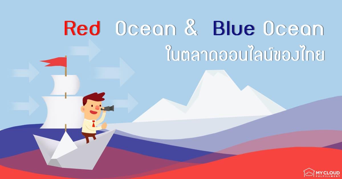 red ocean blue ocean thai marketplace-mycloud
