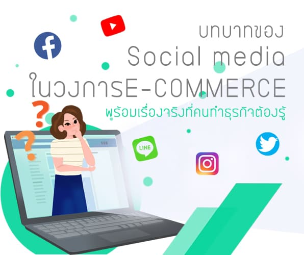 social media e-commerce mycloud