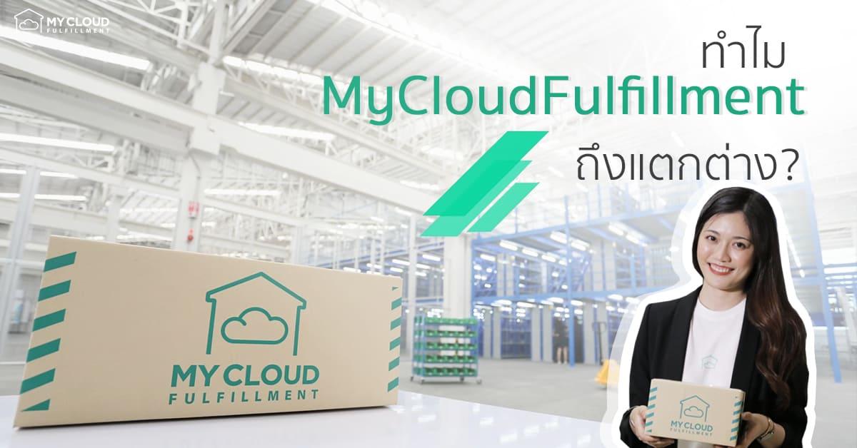 บริการของ MyCloudFulfillment แตกต่างอย่างไร