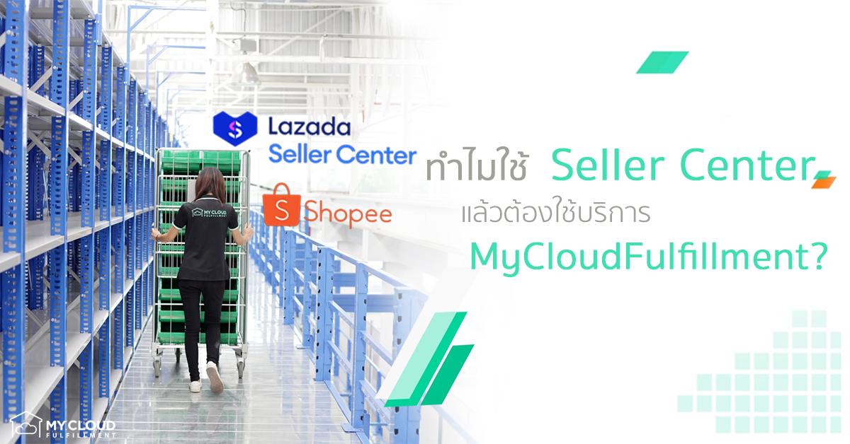 MyCloud_help_seller-center lazada shopee fulfillment_service
