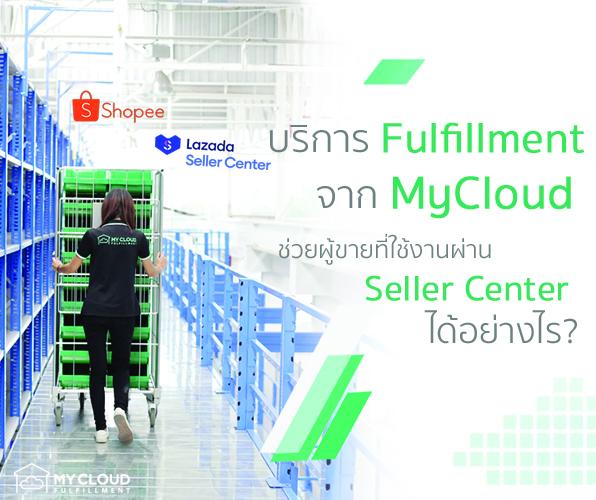 MyCloud_help_seller