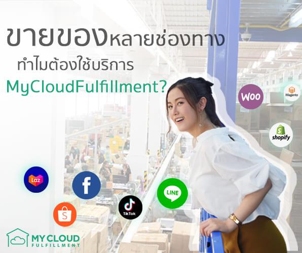 ขายหลายช่องทาง mycloudfulfillment social-commerce live-commerce chat-commerce