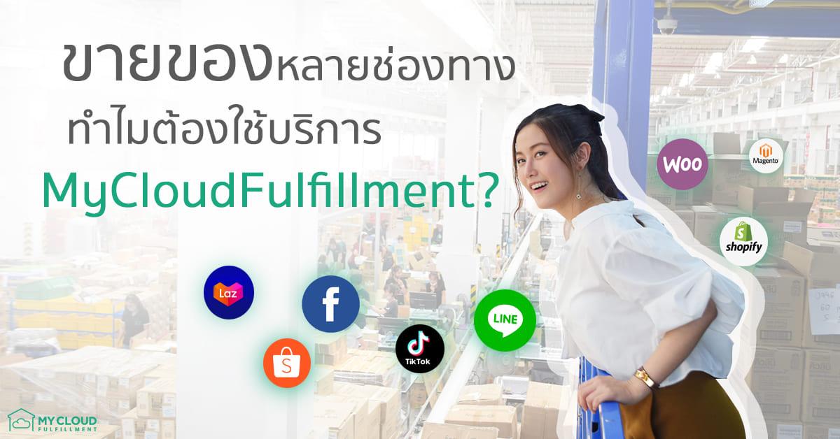 ขายหลายช่องทาง mycloudfulfillment social commerce live commerce chat commerce