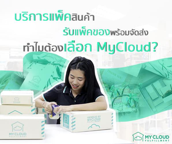 mycloud รับแพ็ค บริการแพ็ค แพ็คสินค้า แพ็คพิเศษ แพ็คพร้อมจัดส่ง