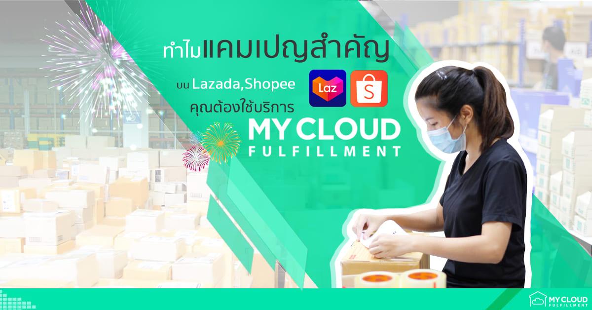 mycloud campaign lazada shopee shopping day fulfillment