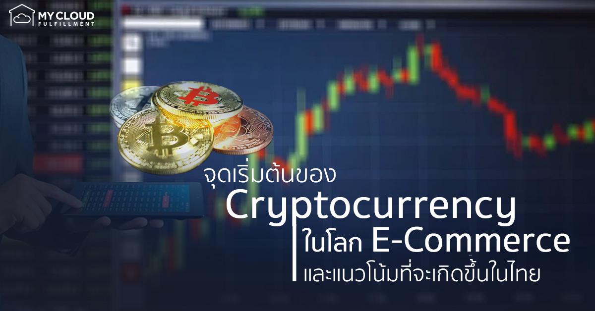 จุดเริ่มต้นของ Cryptocurrency ในโลก E-Commerce และแนวโน้มที่จะเกิดขึ้นในไทย MyCloud