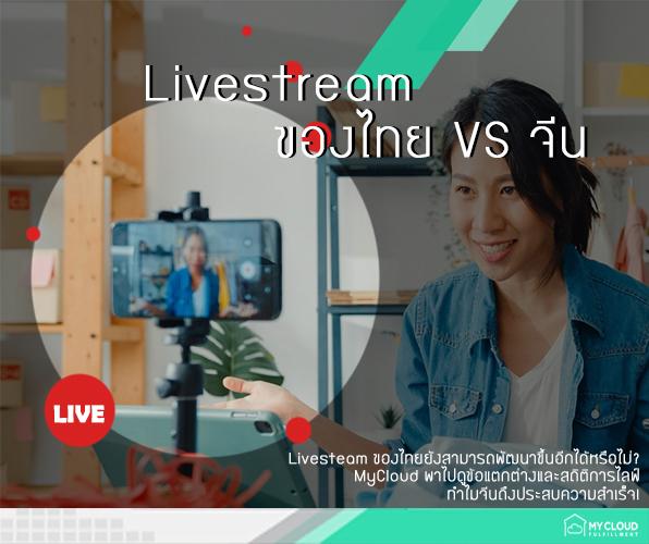 Livestream ของไทย VS จีน MyCloudFulfillment