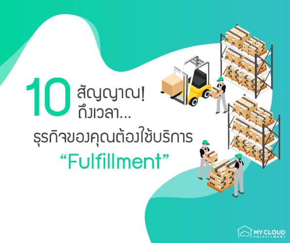 บริการ fulfillment เลือก fulfillment เก็บ แพ็ค ส่ง mycloudfulfillment
