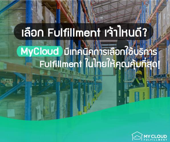 เลือก Fulfillment เจ้าไหนดี MyCloud มีเทคนิคการเลือกใช้บริการ Fulfillment ในไทยให้คุณคุ้มที่สุด!