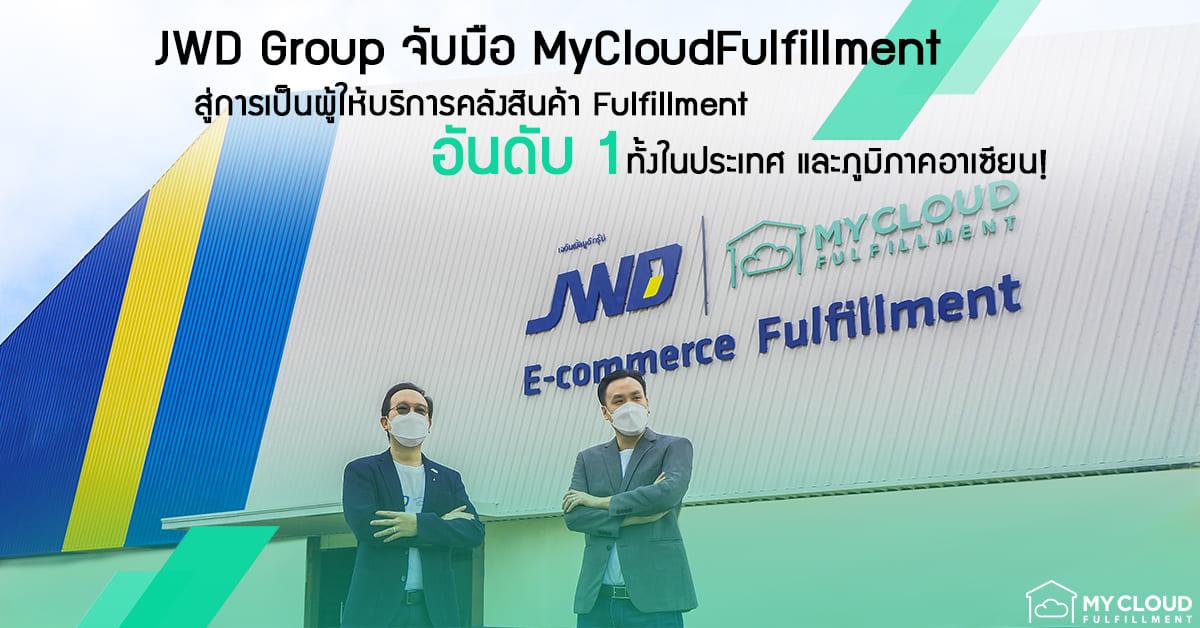 JWD Group จับมือ MyCloudFulfillment สู่การเป็นผู้ให้บริการคลังสินค้า และบริการ Fulfillment อันดับ 1 ทั้งในประเท